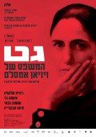 Estrenos: «El divorcio de Viviane Amsalem», de Ronit y Shlomi Elkabetz