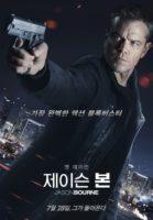 Estrenos: «Jason Bourne», de Paul Greengrass
